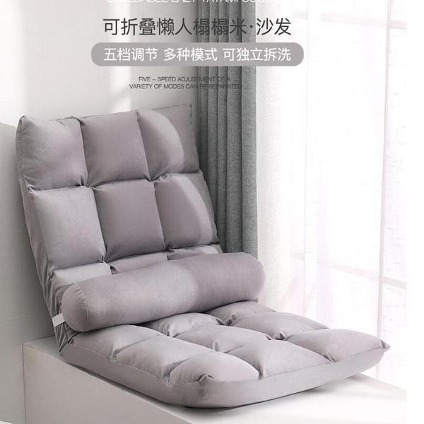 沙發 懶人沙發榻榻米床上靠背椅子女生可愛臥室單人飄窗小沙發折疊椅子YYJ 麥琪精品屋