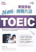 (二手書)NEW TOEIC 多益挑戰片語+1mp3