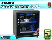 《飛翔無線3C》新武士 SAMURAI GP2-60L 電子防潮箱 60公升 5年保固 收藏 保值 家電物品
