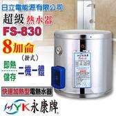 日立電〔快速加熱型熱水器〕FS-830 掛式 8加侖【功效約30加侖】