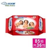贈濕拭衛生紙20抽一包【拭拭樂】嬰兒超純水柔濕巾 (85抽x36包)-箱購-箱購