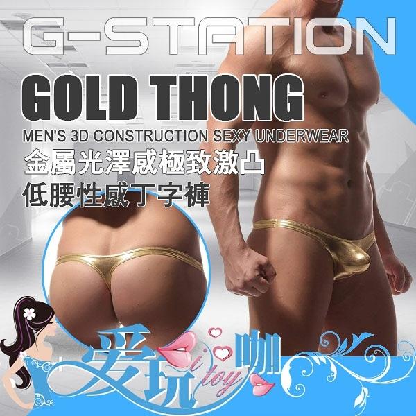 ● 閃耀金 XL號 ●日本 G-Station 金屬光澤感極致激凸 低腰性感丁字褲 GOLD THONG