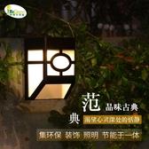 太陽能戶外花園別墅庭院裝飾燈家用鄉村院子圍牆 露露日記