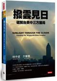 撥雲見日:破解台美中三方困局