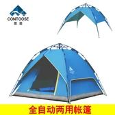 帳篷戶外 全自動帳篷戶外雙層套裝裝備防雨 野外登山釣魚露營  莎瓦迪卡
