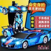 遙控玩具車 感應變形遙控漂移汽車玩具金剛機器人兒童變身賽車 AW13479【花貓女王】