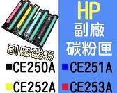 HP [黑色] 全新副廠碳粉匣 LaserJet CP3520 3525 CM3530mfp  ~CE250A 另有 CE251A CE252A CE253A