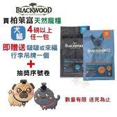 *WANG*【買就送行李吊牌*1】《柏萊富》blackwood 功能性腸胃保健犬糧 鮭魚加米 5磅