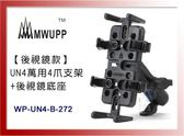 【五匹】MWUPP 後視鏡款 UN4萬用4爪支架+後視鏡底座 機車支架 導航架 手機架 WP-UN4-B-272