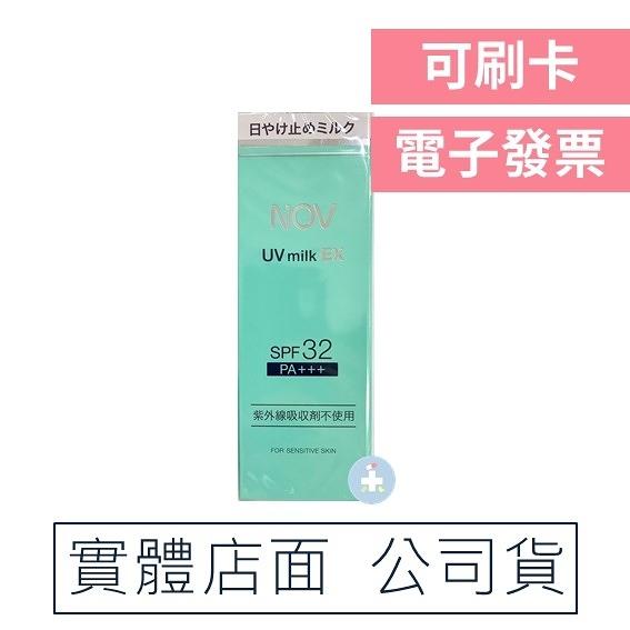 【NOV娜芙】防曬水凝乳SPF32 PA+++(35g) milk