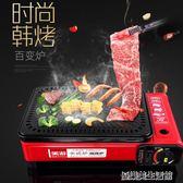 便攜式燃氣燒烤爐無煙戶外家用迷你液化氣韓式烤架卡式煤氣烤魚爐