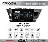 ||MyRack|| CONVOX ALTIS MK2 安卓機 汽車多媒體影音 TOYATA 2014年10吋 導航