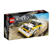 76897【LEGO 樂高積木】賽車系列 SPEED - 奧迪 Audi Sport quattro S1