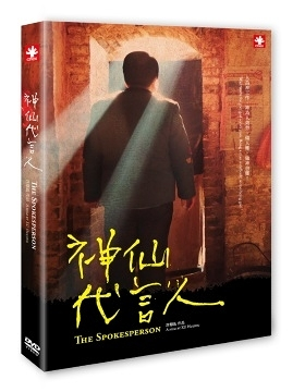 神仙代言人 DVD The Spokesperson  免運 (購潮8)
