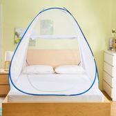 蚊帳 三開門1.5m床免安裝蒙古包蚊帳1.8m床雙人家用加密加厚1.2米學生 莫妮卡小屋YXS