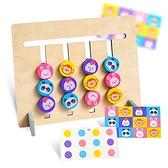雙面益智四色動物邏輯遊戲 兒童玩具 益智玩具 木製玩具
