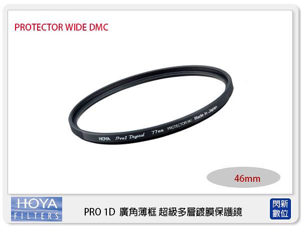 【分期0利率,免運費】HOYA PRO 1D PROTECTOR 廣角薄框多層鍍膜 保護鏡 46mm (46,立福公司貨)