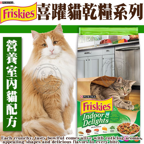 【培菓平價寵物網】Friskies喜躍》貓乾糧特選營養室內貓配方2.8kg