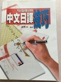 (二手書)句型對照中文日譯技巧