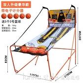雙人投籃機成人室內電子計分籃球架健身娛樂投籃游戲兒童投籃機 全館新品85折 YTL
