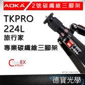 AOKA TKPRO-224L 2號四節反折腳架 專業推薦碳纖維三腳架 全展高度170cm 旅行三腳架 風景季