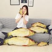 搞怪禮物 魚枕頭仿真鯽魚鯉魚公仔大魚抱枕毛絨玩具大號草魚惡搞整人搞怪