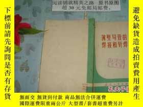 二手書博民逛書店薄壁導管的焊接和釺焊》文泉技術類50817-31-1,罕見,館藏