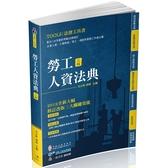 勞工人資法典 2019國考.實務法律工具書(一品)