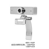 穀客HD91攝像頭1080P帶麥克風免驅主播高清USB筆記本台式電腦直播 樂活生活館