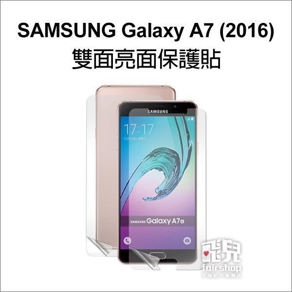 【妃凡】專用型號無需剪裁 SAMSUNG A7 (2016) 高透光 亮面 雙面 保護貼 正反面 前後 保護膜 另有霧面