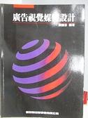 【書寶二手書T4/設計_JR8】廣告視覺媒體設計_2003年