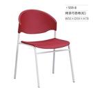 烤漆巧思椅/會議/辦公椅(紅/固定式/無扶手)559-8 W50×D59×H78