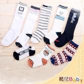 3~5歲男生款純棉兒童時尚襪(三雙一組、隨機出貨) 嬰幼兒用品 魔法Baby