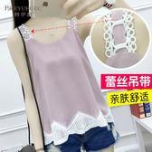 雪紡上衣-女韓版新款寬鬆夏裝純色拼接蕾絲百搭雪紡無袖打底衫上衣 花間公主