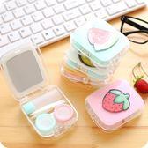 韓國創意簡約眼鏡盒學生小清新卡通可愛雙聯盒伴侶盒【交換禮物免運】