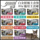 *WANG*【單罐】亞米Yami白金鮮鮪主食餐-貓用主食罐80g (8種口味可選)