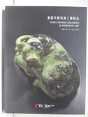 【書寶二手書T8/收藏_DOZ】宇珍_重要中國瓷雜工藝精品_2020/6/21
