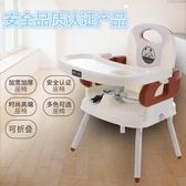 兒童餐椅多功能寶寶餐桌椅兒童學習吃飯椅高低可調折疊便攜式餐椅 一木良品