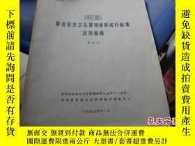二手書博民逛書店OHSMS罕見職業安全衛生管理體系試行標準應用指南Y25254
