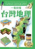 (二手書)一看就懂台灣地理(全民悅讀版)