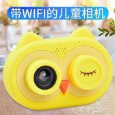 兒童智能MINI數碼小照相機寶寶拍卡通貓頭鷹可拍照WIFI男玩具相機  港仔會社yys