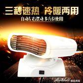 迷你取暖器家用速熱冷暖兩用節能暖風機搖頭省電小太陽移動小空調igo   蜜拉貝爾