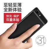 蘋果手機6s背夾充電寶7plus大容量通用電池x超薄便攜專用行動電源  小時光生活館