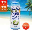 【中秋特定】美國C2O純淨椰子水(520...