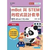 輕課程mBot與STEM的程式設計教學(使用mBlock 5玩mBot)