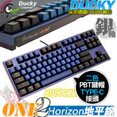 [ PC PARTY ]  創傑 Ducky Horizon 地平線 ONE 2 PBT 87鍵  銀軸 機械式鍵盤