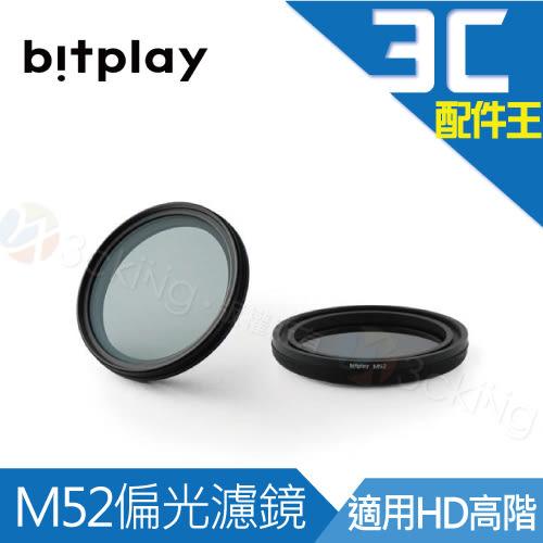 bitplay M52偏光濾鏡(僅適用HD高階鏡頭) HD高階廣角鏡頭 HD高階望遠鏡頭