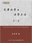 (二手書)民事法學與法學方法 第一冊