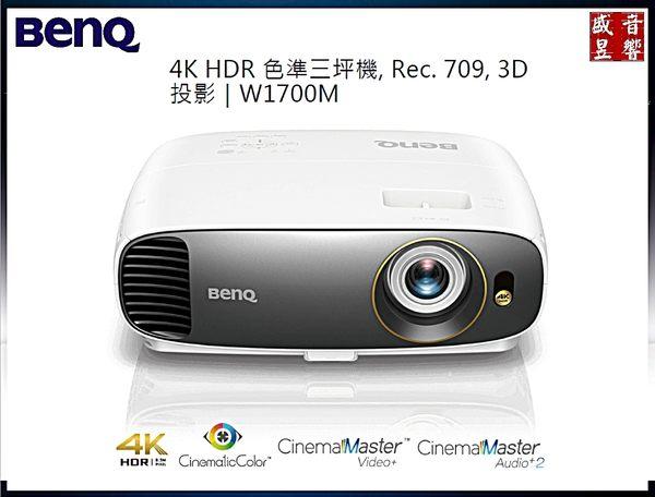 『盛昱音響』 BENQ W1700M 4K HDR 色準三坪機 有現貨可自取