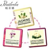 帕菲娜Praileela 奢華手工精華皂-含苞待放組(3顆)(300g)